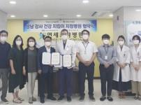 연세스타병원 성남시강사협의회 협약식 단체사진.JPG width: 100%; height : 150px