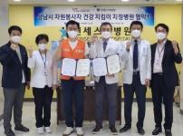 성남시자원봉사센터 연세스타병원 협약식 단체사진.jpg width: 100%; height : 150px