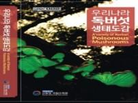 [크기변환]01_우리나라 독버섯 생태도감 표지.jpg width: 100%; height : 150px