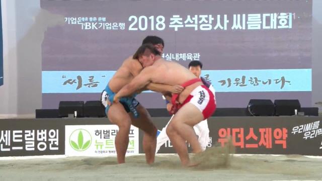 양평군청 씨름부 김보경 한라장사 (1품에 올라)